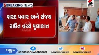 શરદ પાવર અને સંજય રાઉત વચ્ચે મુલાકાત ॥ Sandesh News TV