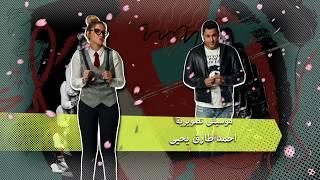 الوصية | أغنية تتر مسلسل الوصية غناء أكرم حسنى وعماد كمال  و أحمد أمين و شاهيناز
