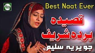 QASEEDA BURDA SHARIF - JAVERIA SALEEM - OFFICIAL HD VIDEO - HI-TECH ISLAMIC - BEAUTIFUL NAAT
