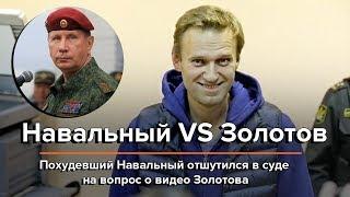 Похудевший Навальный о видео Виктора Золотова