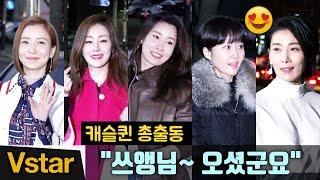 """""""쓰앵님~"""" 스카이캐슬 종방연 ❤︎ 김서형.염정아.오나라...배우들 총출동 (2019.1.26)"""