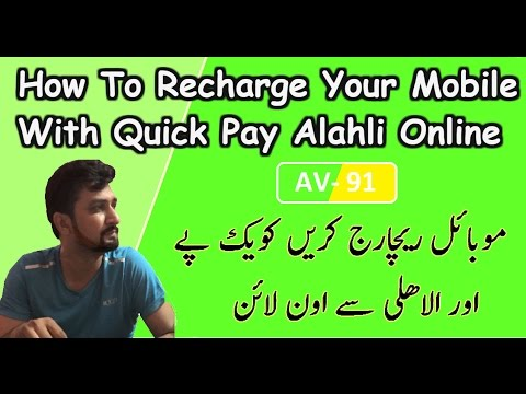 How To Recharg blance with Quick Pay and Alahli online in Urdu | Hindi