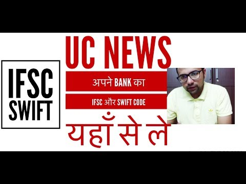 Bank IFSC code and SWIFT code for UC news . यहाँ से ले bank account का IFSC कोड