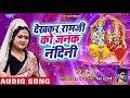 Download #Anu Dubey (राम भजन 2018) - Dekhkar Ramji Ko Janak Nandani - Bhajan Ganga - Hindi Bhajan MP3,3GP,MP4