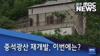 2019. 7. 23 [원주mbc] 중석광산 재개발, 이번에는?