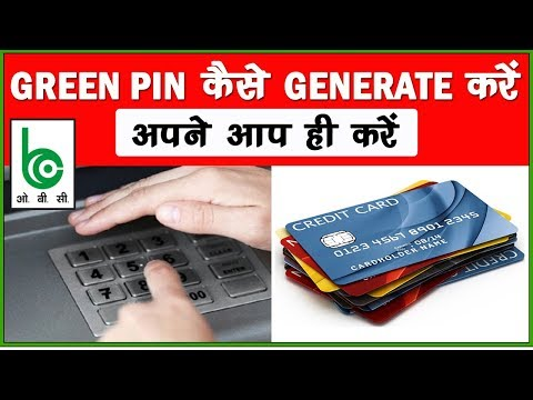 How To Generate ATM Green Pin | How to Generate OBC Green Pin