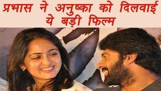 Baahubali Prabhas helped Anushka Shetty to get role in SAHOO | FilmiBeat