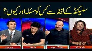 Power Play | Arshad Sharif | ARYNews | 24 June 2019