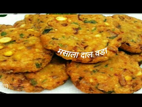 Masala DalVada Recipe!  Chana Dal Vada Recipe!  (Breakfast  Champion )