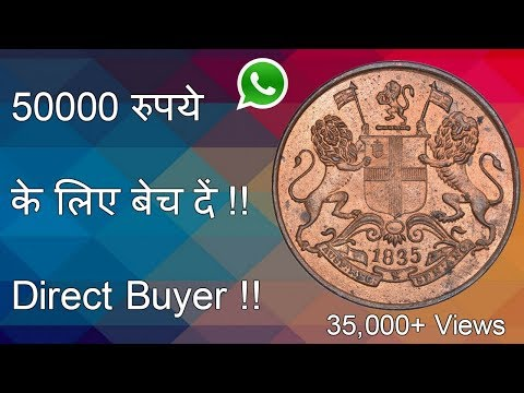 1835 Quarter Anna Coin of East India Company Value 50,000 Rs Rare ईस्ट इंडिया कंपनी सिक्का