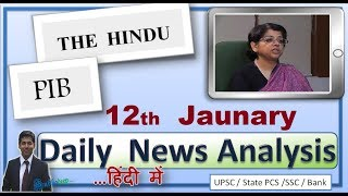 12 January 2018 the hindu + pib current affairs (with pdf ) news analysis in Hindi for upsc ias pcs