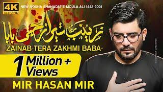 Zainab Tera Zakhmi Baba | Mir Hasan Mir | Nohay 2021 | 21 Ramzan Noha 2021 | Moula Ali Noha 2021