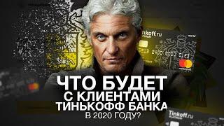 """СУД ОЛЕГА ТИНЬКОВА 2020 — что будет с клиентами """"Тинькофф Банка""""?"""
