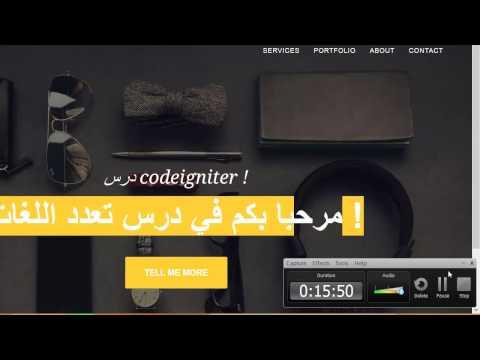 شرح عمل تعدد اللغات في  codeigniter - language class