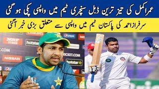 Umar Akmal Double Century in Quaid-e-Azam Trophy || Big News About Sarfraz Ahmed Come Back In Team