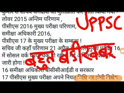 UPPSC RESULT बड़ी खबर LOWER PCS 2015 RO 2016 UPPSC MAINS 2017 POSTPONED ? uppsc latest news