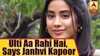 Dhadak: Ulti Aa Rahi Hai, Says Janhvi Kapoor Before Watching Her Film On Big Screen | ABP News