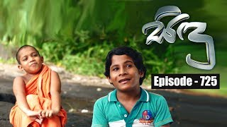 Sidu | Episode 725 17th May 2019