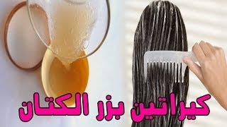 طريقة عمل كيراتين طبيعي لعلاج مشاكل الشعر المجعد