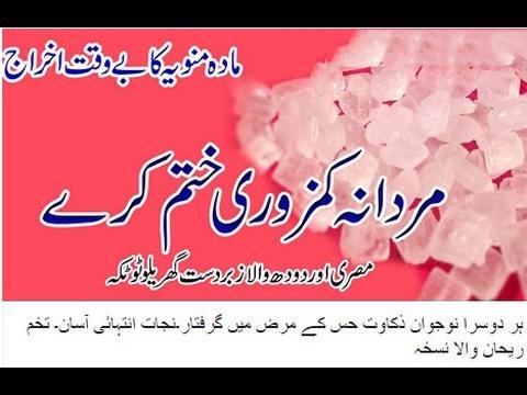 thickness-of-semen in men - Home made remedy -  Mardana kamzori khatam kerne ke liye