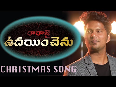 Xxx Mp4 Latest New Telugu CHRISTMAS Songs 2018 RARAJAI UDAINCHENU Davidson Gajulavarthi Dance Song 3gp Sex