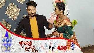 Kunwari Bohu | Full Ep 420 | 12th Feb 2020 | Odia Serial – TarangTV