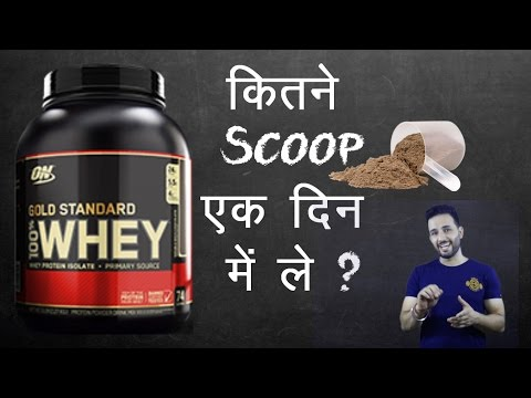 All about Whey Protein | How many scoops a day? How many times a day? Hindi
