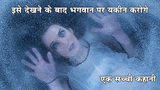 इस देखने के बाद आप भगवान पर यकीन करोगे|Unsolved Mystery of Ice Hibernating Woman - Jean Hilliard