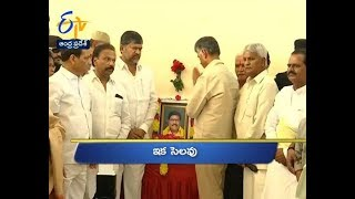 7 PM | Ghantaravam | News Headlines | 21st September 2019 | ETV Andhra Pradesh