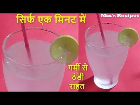 नींबू पानी शरबत | Perfect Nimbu Sharbat | Nimbu Pani