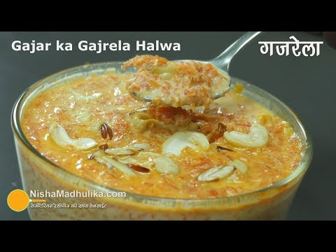 Gajar Ka Gajrela | गाजर का गजरेला । Gajjar ka special Halwa