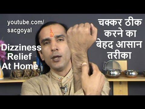 Dizziness Tips Dizziness Vertigo Treatment At Home Hindi Quick Health