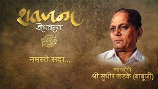 Shatajanma Shodhatana   SE01 EP07   Namaste Sada   SudhirPhadke