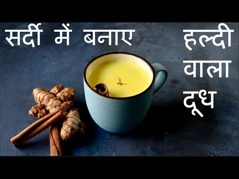 Golden Milk Recipe   How to Make Turmeric Milk   Haldi Doodh