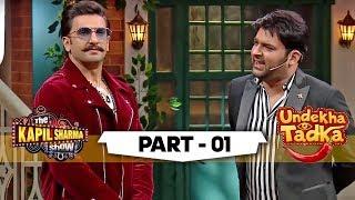 Kapil Calls Deepika His Sister   Undekha Tadka   Episode 1   The Kapil Sharma Show Season 2   Part 1