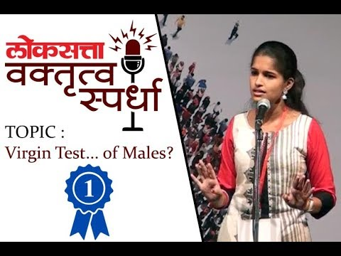 Virgin Test... of Males? - Riddhi Mhatre, Mumbai |  First Prize