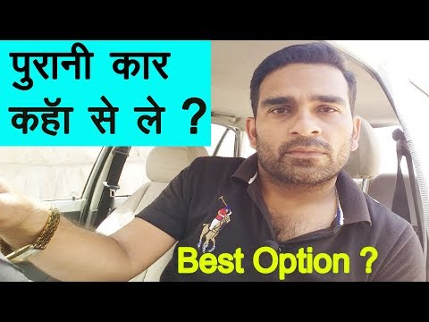 BUY USED CAR? | Used car की Best Deal कहा से करे | Best Place to Buy a Used car in india