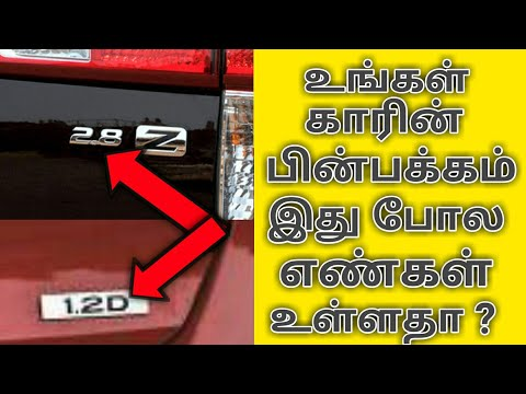 உங்கள் காரில் இது போன்ற எண் உள்ளதா ? காரணம் தெரிந்து கொள்ளுங்கள் | Trends Tamil