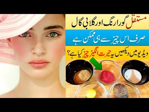 Skin Whitening without Makeup 🍎 Pinkish Glowing Face Home Remedy Face Mask Urdu Hindi