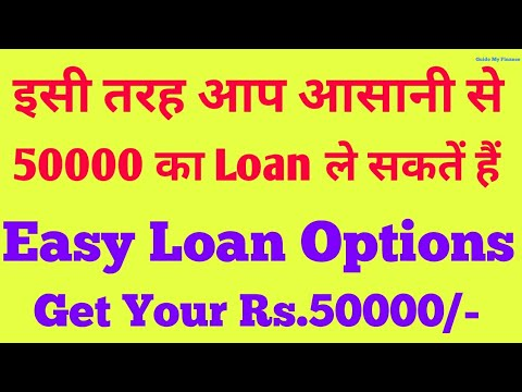 Easy Loan Options upto Rs.50000/- | How to  get Get Rs.50000/- Business Loan