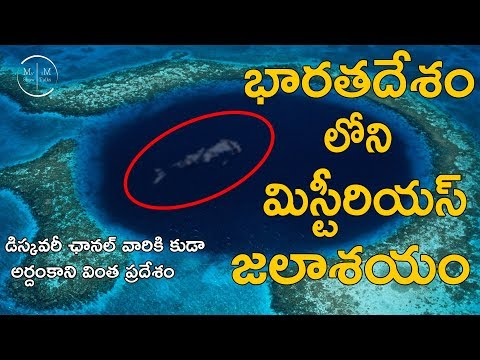 Bhimkund In Telugu | Discovery Channel India Revealed The Story | Bhimkund Secrets | My Show MyTalks