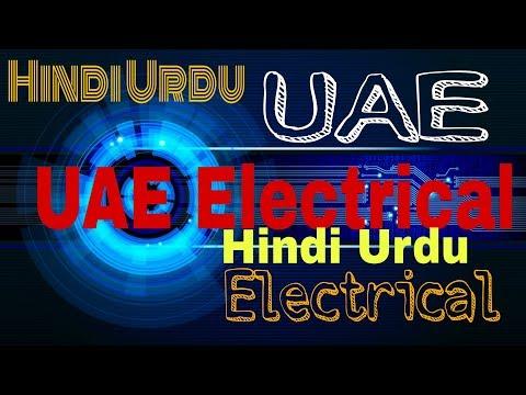 Earth leakage relay ki wiring kesy karty hein.UAE electrical