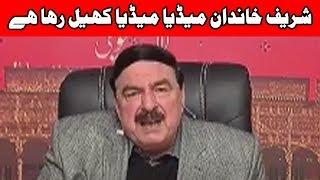 Awami Muslim League chief Sheikh Rasheed predicts Sharif Family fate | 24 News HD