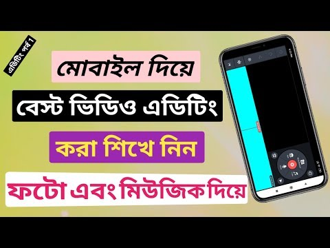 How to mobile photo & music video editing setting Bangla tutorial