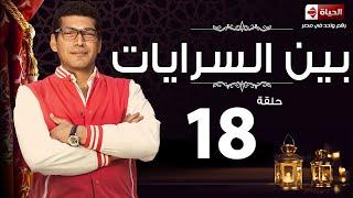 مسلسل بين السرايات - الحلقة الثامنة عشر - باسم سمرة   Ben El Sarayat Series - Ep 18