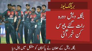 Bangladesh strange statement about Tour Of Pakistan 2020 || Babar Hayat Show