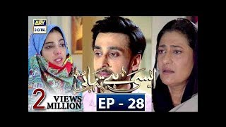 Aisi Hai Tanhai Episode 28 - 14th Feb 2018  - ARY Digital Drama