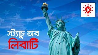 স্ট্যাচু অব লিবার্টি | কি কেন কিভাবে | Statue of Liberty | Ki Keno Kivabe