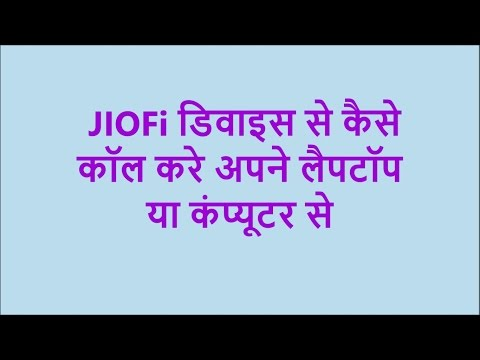 [ Hindi ] How To Make Calls From Jiofi Device using Pc Or Laptop [ Hindi ]