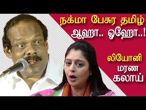 Xxx Mp4 Leoni Comedy Speech On Nagma Tamil Leoni Speech Tamil News Tamil Live News News In Tamil Redpix 3gp Sex